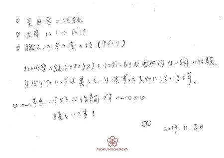 19112402木目金の結婚指輪_Y004(1).jpg