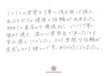 19112501木目金の結婚指輪_M004.jpg