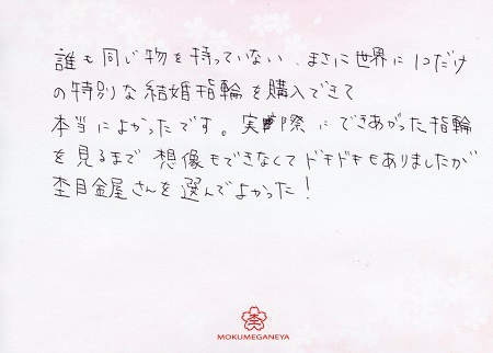 19112601木目金の結婚指輪_F004 .jpg