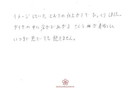19113001木目金の婚約指輪_ Y005.jpg