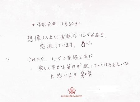19113001木目金の結婚指輪_H004.jpg