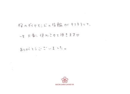 19113001木目金の結婚指輪_LH002.jpg