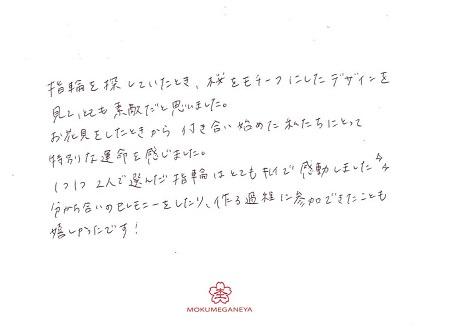 191201木目金の結婚指輪R_002 - コピー.jpg