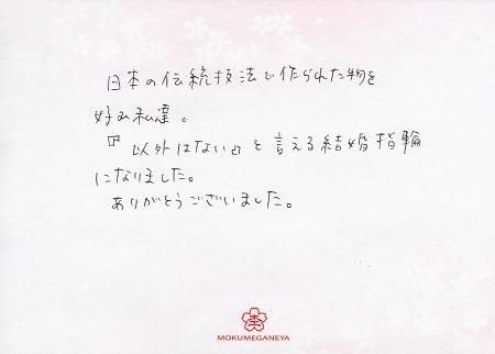 19120101木目金の結婚指輪_F005 .jpg