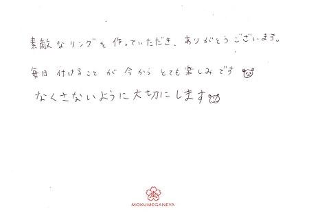 19120701木目金の結婚指輪_Y005.jpg