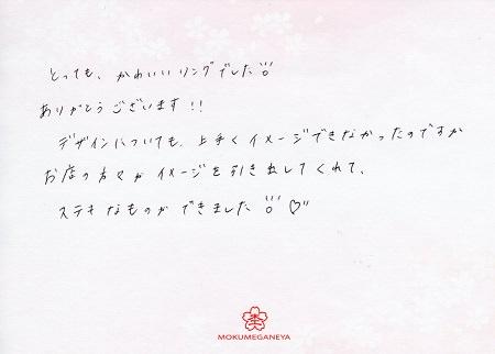 19120702木目金の婚約指輪_F003.jpg