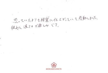 19120801_U002木目金の結婚指輪.jpg