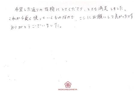19121201木目金の結婚指輪_A005.jpg