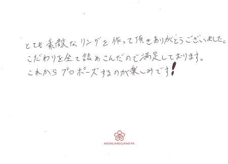 19121401木目金の婚約指輪_Y003.jpg