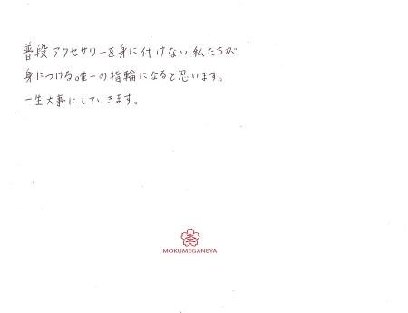19121403木目金の結婚指輪_C005.jpg
