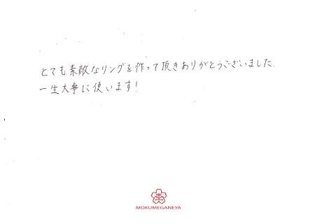 19122106木目金の結婚指輪_U006.jpg