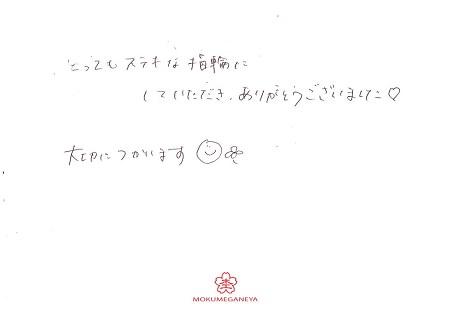 19122107木目金の結婚指輪_U004.jpg
