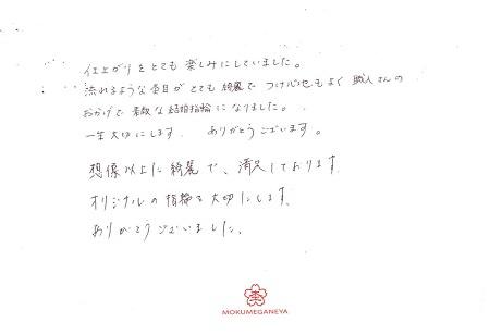 19122203木目金の結婚指輪_K004.jpg