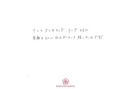 19122301木目金の婚約指輪_D002.jpg