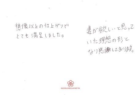 19122501木目金の結婚指輪_Y004.jpg
