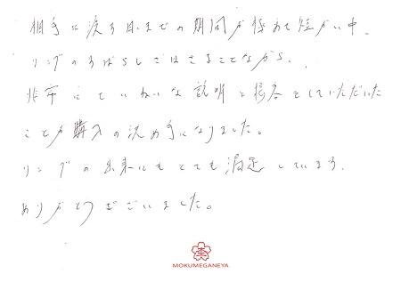 19122901木目金の婚約指輪_Y002.jpg