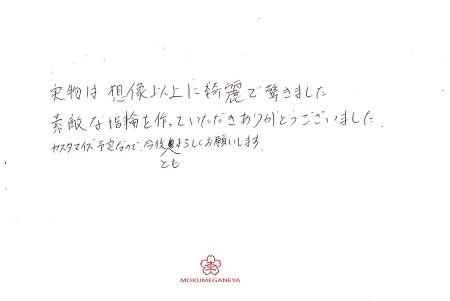 19122901木目金の結婚指輪_U005.jpg
