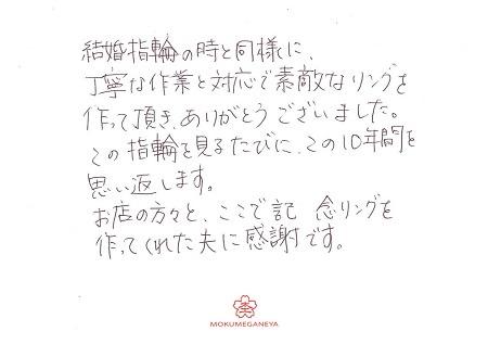 19122906木目金の記念指輪_Y003.jpg