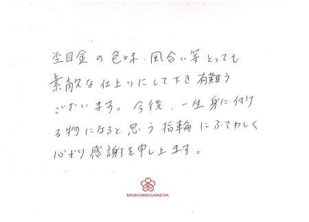 1912602杢目金屋の結婚指輪_OM005.jpg