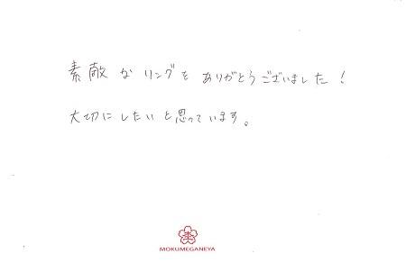 19C01Bメッセージ.jpg