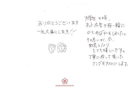 19C15G②Jメッセージ.jpg