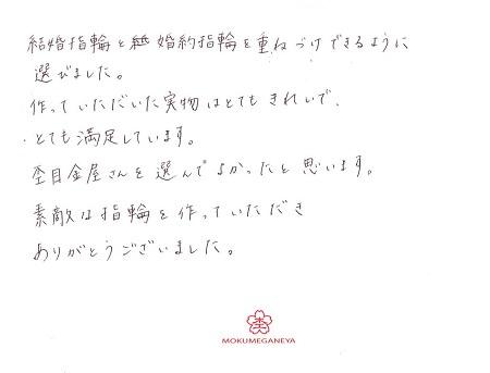 19C48Gメッセージ②.jpg