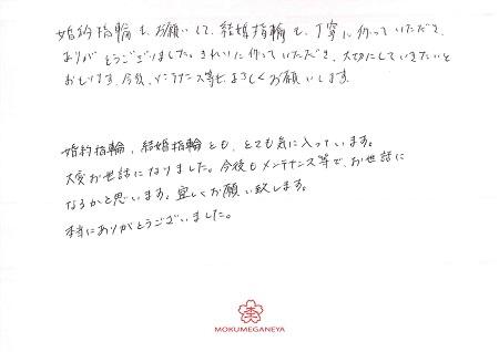 19D06Q2安藤清貴様 メッセージ②.jpg