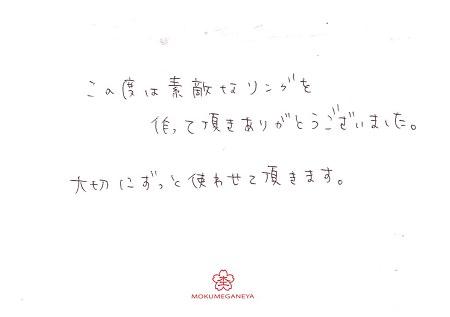 19H43G②メッセージ.jpg