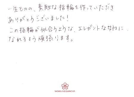 19I05Jメッセージ.jpg