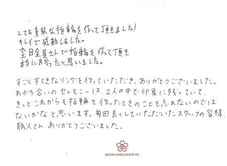 19I47G19102001木目金の結婚指輪_G-005.jpg