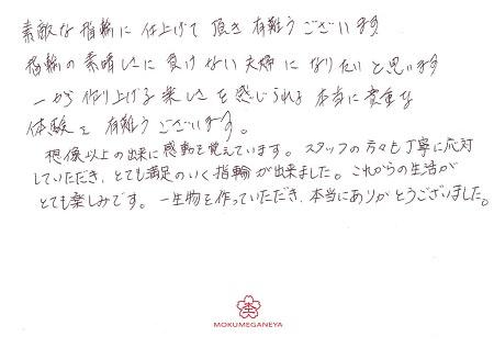 19J08Gメッセージ.jpg