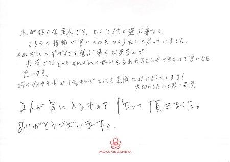 19J10Qメッセージ.jpg
