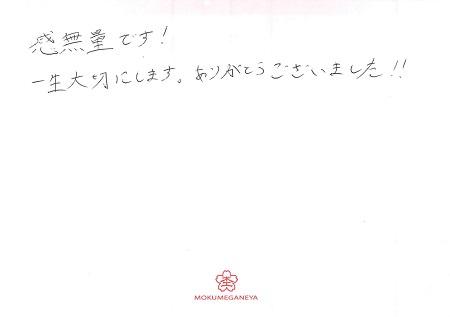 19J11Qメッセージ.jpg