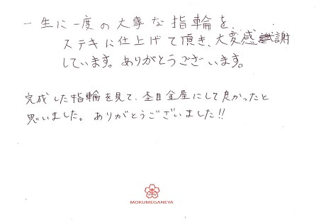 19J14Jメッセージ②.jpg
