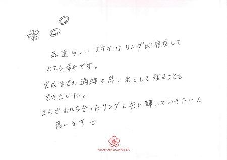 19J14Qメッセージ.jpg