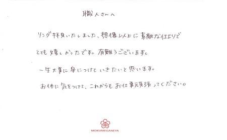 19J16Jメッセージ②.jpg