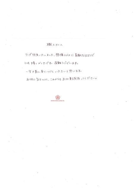 19J16Jメッセージ.jpg