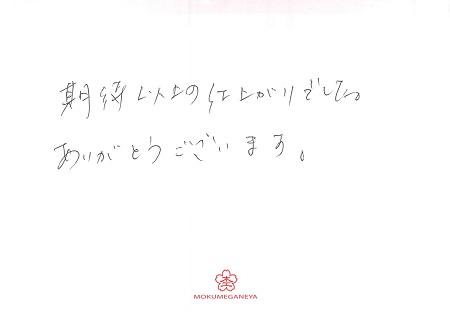 19J16Qメッセージ.jpg