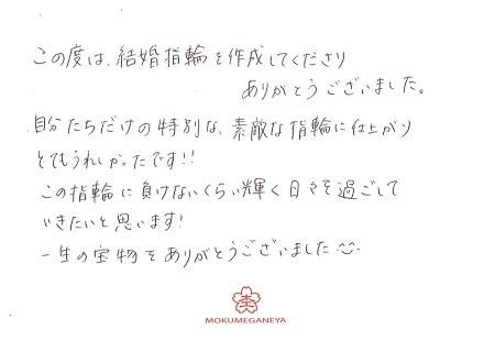 19J17Jメッセージ.jpg