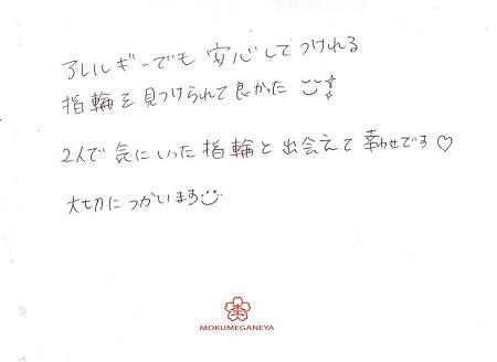 19J26Gメッセージ.jpg