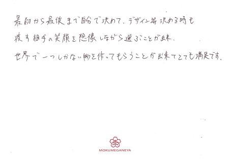 19J29Gメッセージ.jpg