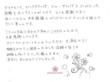 19J34G②メッセージ.jpg