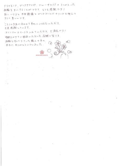 19J34Gメッセージ.jpg