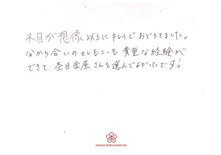 19J38G メッセージ.jpg