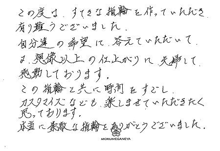 19K07J堀井雄一朗様メッセージ②.jpg