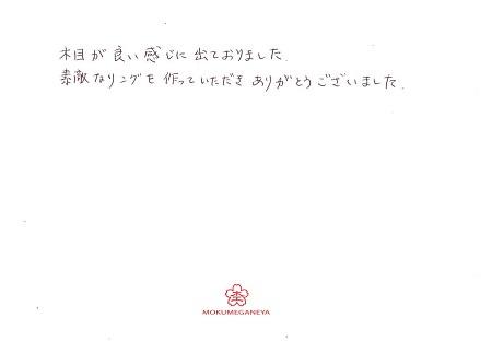 19L01J メッセージ.jpg