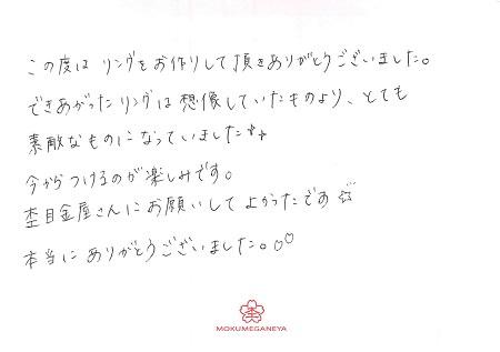 19L01Qメッセージ.jpg