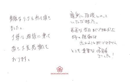 19L02Jメッセージ.jpg