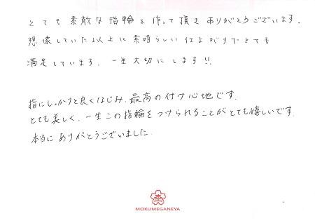 19L03Q1メッセージ.jpg