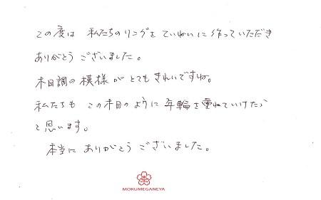19L05Jメッセージ.jpg
